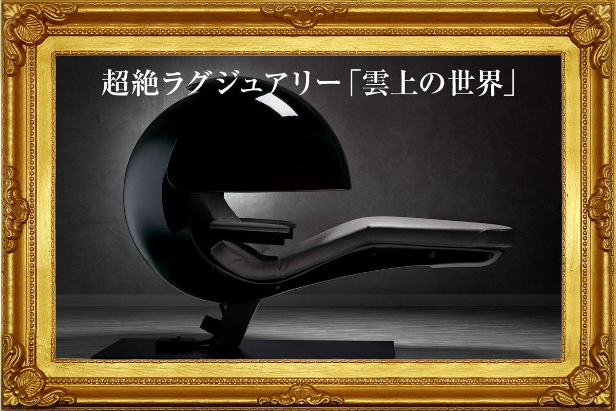 戦略的な仮眠がとれる究極の椅子