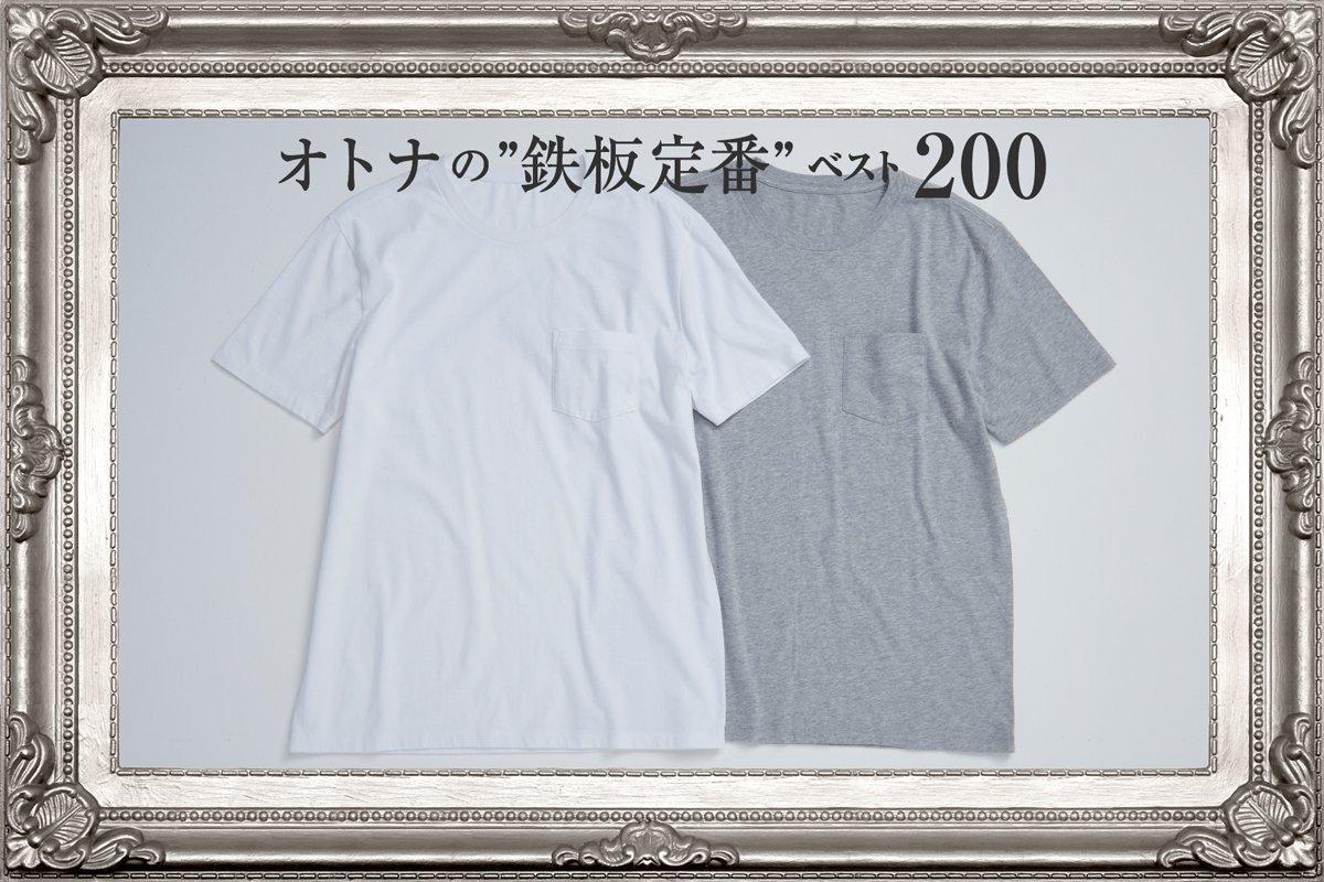 Tシャツの鉄板定番に認定するのはプチプラなあのブランド!