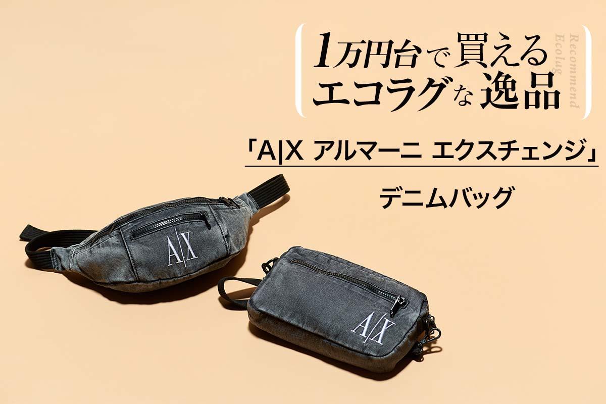 【1万円台で大人のこなれ感をゲット!】秋のドライブデートに効くデニムバッグ