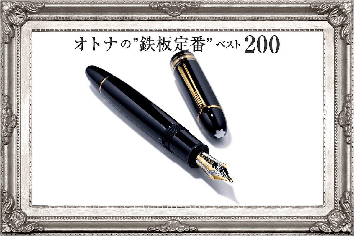 艶紳士を目指すなら、エレガントな万年筆は必携です